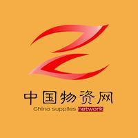 中国物资网