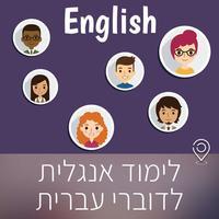 לימוד אנגלית לדוברי עברית
