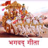 Bhagavad-Gita Hindi