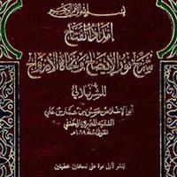 Imdad ul Fattaah