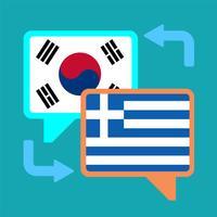한국-그리스 번역기