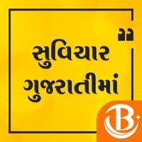 Gujarati Suvichar!