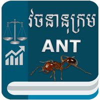 ANT Law and Economics Dictionary 2017