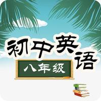 初中英语-八年级英语单词口语听力100分