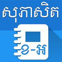 Khmer English Proverbs