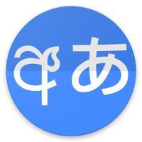 Sinhala Japanese Dictionary