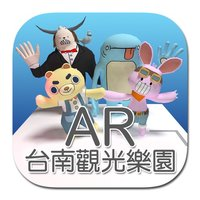 台南觀光樂園AR