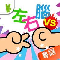 Preschoolers Quiz(Cantonese)