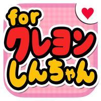 カードゲーム for クレヨンしんちゃん(無料ゲームアプリ)