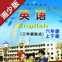 小学英语六年级上下册湘少版 -学霸口袋学习助手