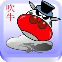 摇摇头,吹吹牛(Pure Chinese version of Chui Niu-Flying Cow)