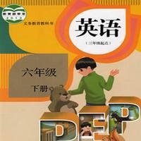 开心点读课本-人教版PEP小学英语六年级下册有声点读教材