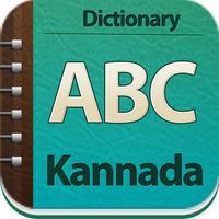 English - Kannada Dictionary