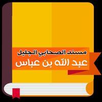 مسند عبد الله بن عباس
