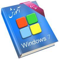Learning for Windows 7 آموزش به زبان فارسی