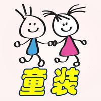 中国童装批发门户