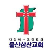 삼산교회 스마트요람