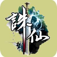 诛仙青云志-萧鼎长篇武侠小说在线阅读