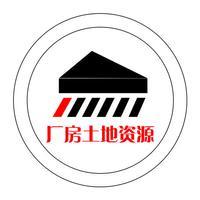 中国厂房土地资源平台