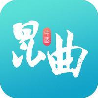 中国昆曲社-经典中国舞台戏曲艺术