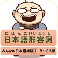 日本語形容詞活用(現在・過去・否定・過去否定)みんなの日本語