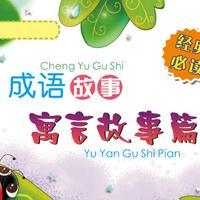 中国成语典故故事注释大全 - 轻松教会宝宝学成语