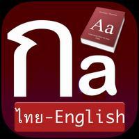 Thai-English Premium Dict