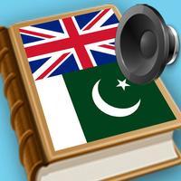 English Urdu best dictionary - انگریزی اردو لغت بہترین ترجمه
