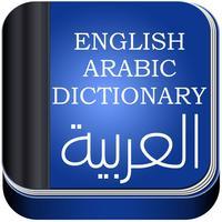 Super English to Arabic Dictionary