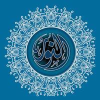 AlNoor - Holy Quran