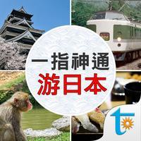 一指神通游日本