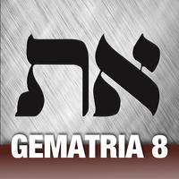 Learn Hebrew - Gematria 8