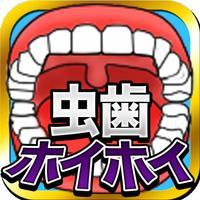 DentalSurgery -Squashing caries!!-