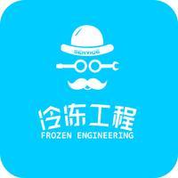 冷冻工程服务网