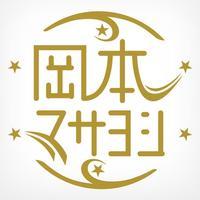 岡本マサヨシ オフィシャルアプリ