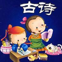 少儿古诗-中国古代诗词歌赋鉴赏