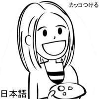 Kakkotsukeru - Japanese Listening