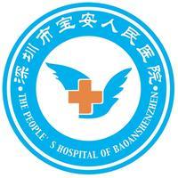 宝安人民医院