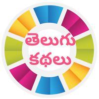 Telugu Stories A to Z
