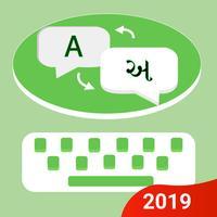 Great Gujarati Keyboard