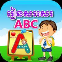 Let's Write - Khmer App