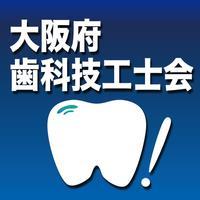 大阪府歯科技工士会app