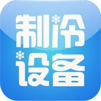 中国制冷设备行业门户