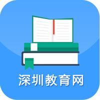 深圳教育网