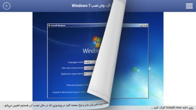 Learning for Windows 7 آموزش به زبان فارسی App for iPhone