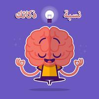 تحديد نسبة الذكاء عن طريق البصمة -  جديد للترفيه