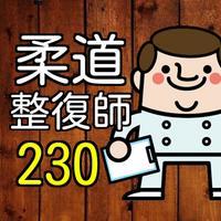 柔道整復師 230問の過去問題集【第23回国家試験全収録】完全無料!