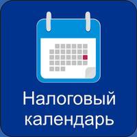 Налоговый календарь KPMG