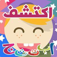 إكتشف العربيه