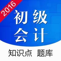 初级会计职称考试 - 初级会计2016